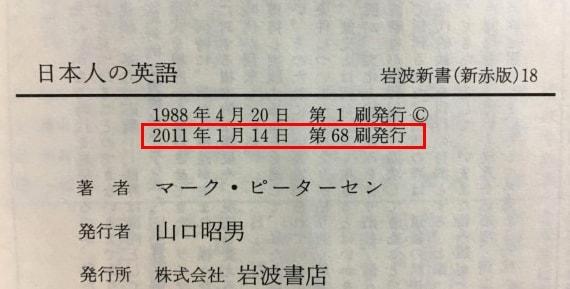 japlish-info