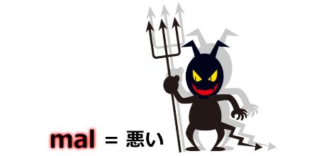 mal-equal-bad