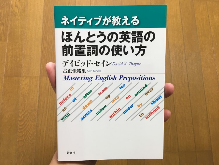 book-on-prepositions-in-my-hand