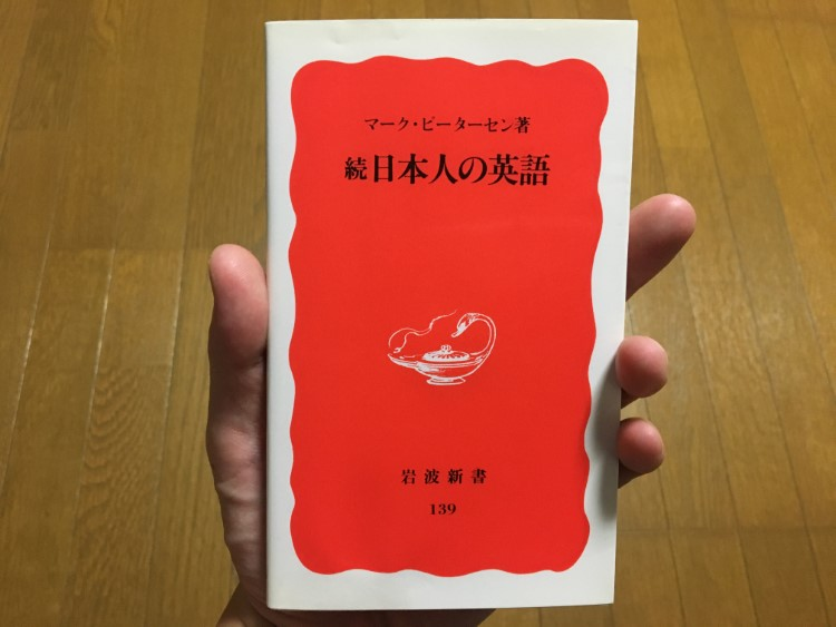 sequel-to-japlish-in-my-hand