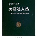 英語を独学でマスターする勉強法を伝授する 『英語達人塾』