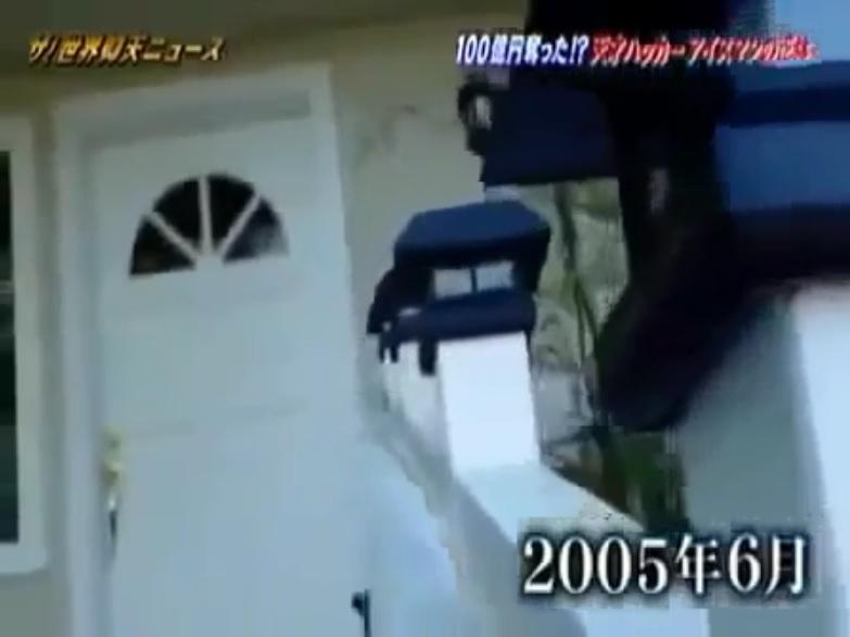 iceman-2005-06