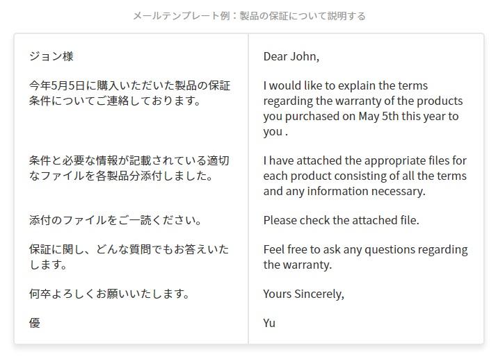 YarakuZen メールテンプレート例