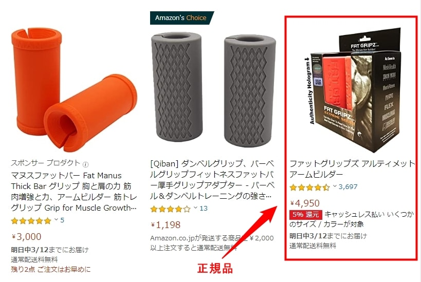 fat-gripz-in-amazon
