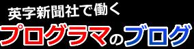 英字新聞社で働くプログラマのブログ