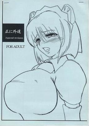 hoshijima-manga