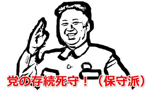 kim-jong-un-conservative