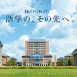 関西外国語大学の卒業生が語るこの大学のメリットとは?