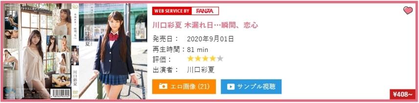 fanza-product-info-image